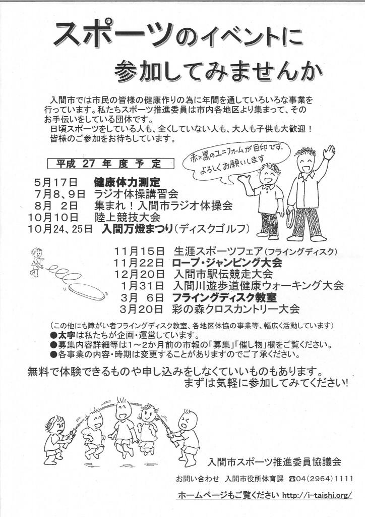2015-16  イベント案内