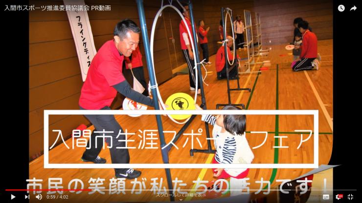 入間市スポーツ推進委員協議会PR動画